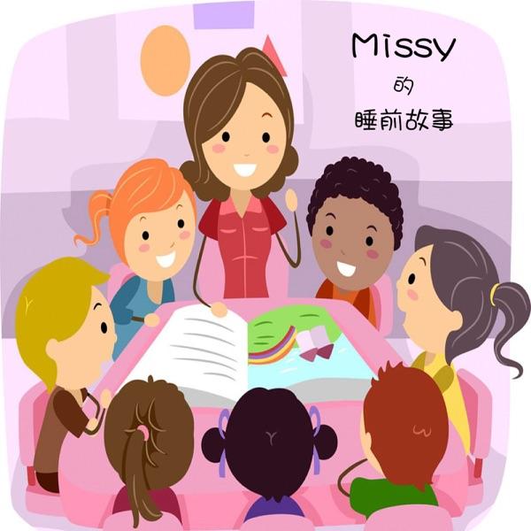 Missy365天睡前故事