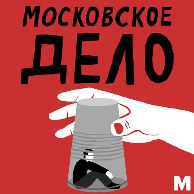 Московское дело:Медиазона