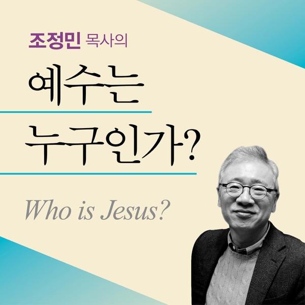 [두란노]조정민 목사의 예수는 누구인가?