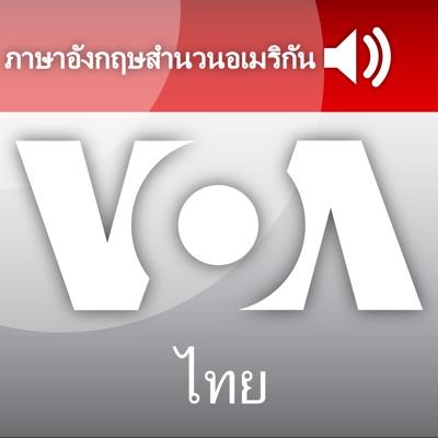 เรียนภาษาอังกฤษกับวีโอเอไทย - วอยซ์ ออฟ อเมริกา:VOA