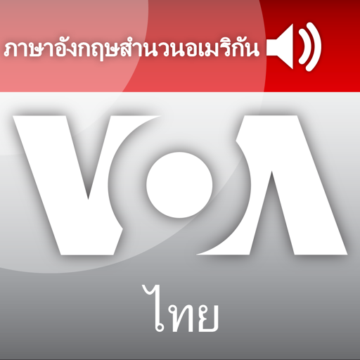 Cover image of เรียนภาษาอังกฤษกับวีโอเอไทย - วอยซ์ ออฟ อเมริ