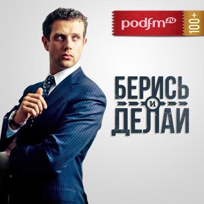 Берись и делай:PodFM.ru