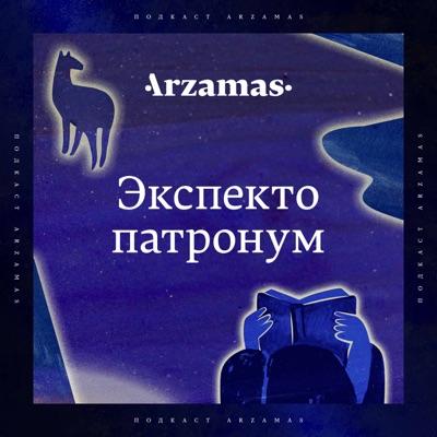 Экспекто патронум:Arzamas
