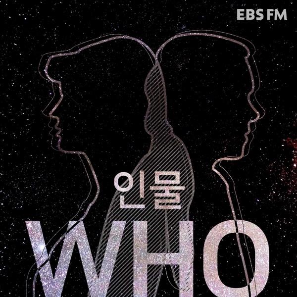 인물 WHO(인물 후)