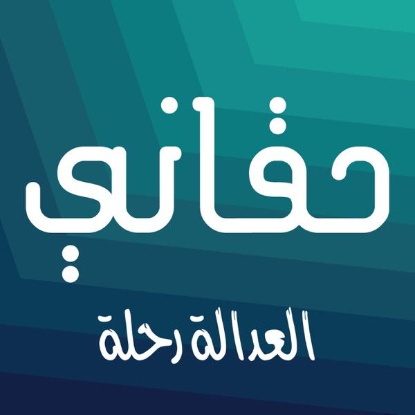 Haqani