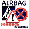 AIRBAG - ПОДУШКА БЕЗОПАСНОСТИ artwork