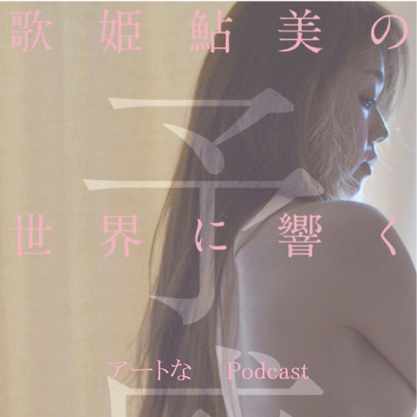 歌姫鮎美の世界に響くアートなPodcast