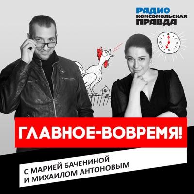 Главное - вовремя:Радио «Комсомольская правда»