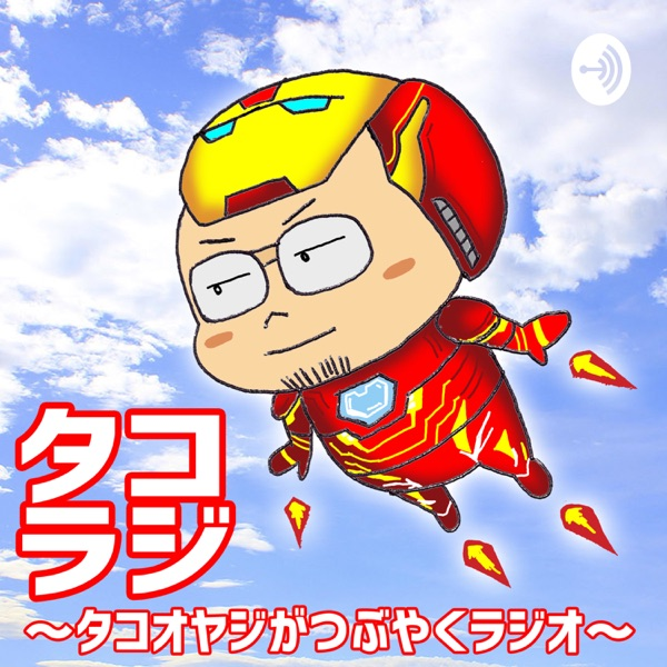 タコラジ!!! season3〜タコオヤジがつぶやくラジオ〜