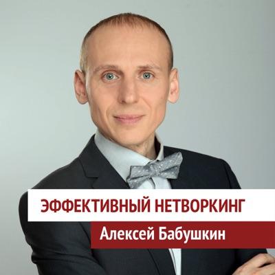 Эффективный нетворкинг:Алексей Бабушкин