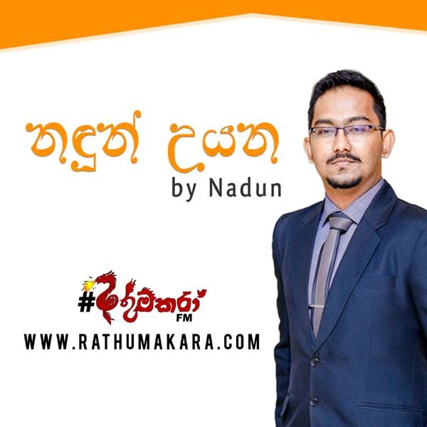 Nadun Uyana by Chanuka Nadun - RathuMakaraFM