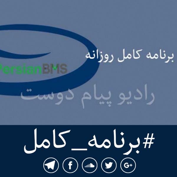 PersianBMS Daily Podcasts | برنامههای کامل روزانه
