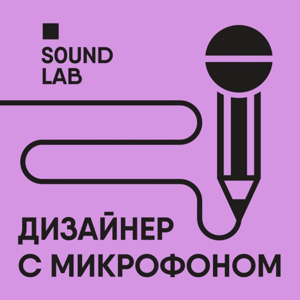 Дизайнер с микрофоном image