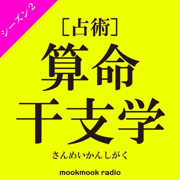 [占術]算命干支学 シーズン2 〜スポーツ編〜