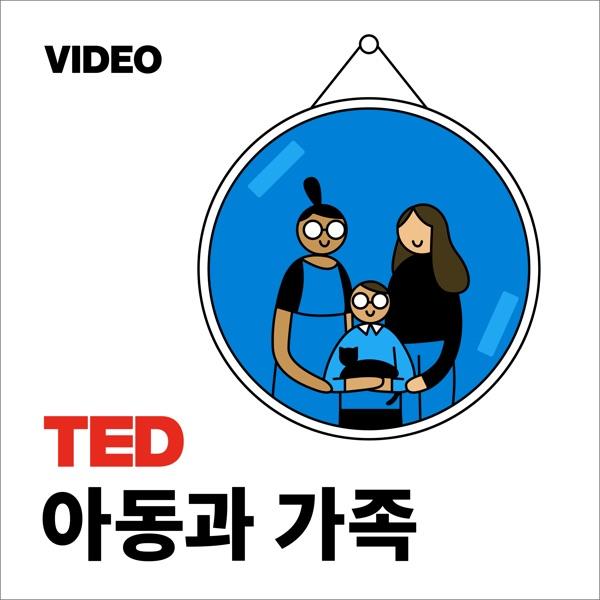TEDTalks 아동과 가족