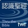 認識聖經 @ ttb.twr.org/mandarin