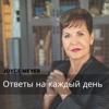 «Жизнь, полная радости» с Джойс Майер
