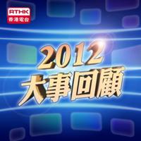 2012大事回顧 podcast