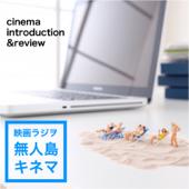 映画ラジヲ・無人島キネマ