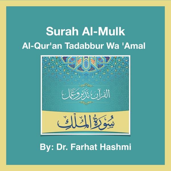 Surah Al Mulk Tadabbur