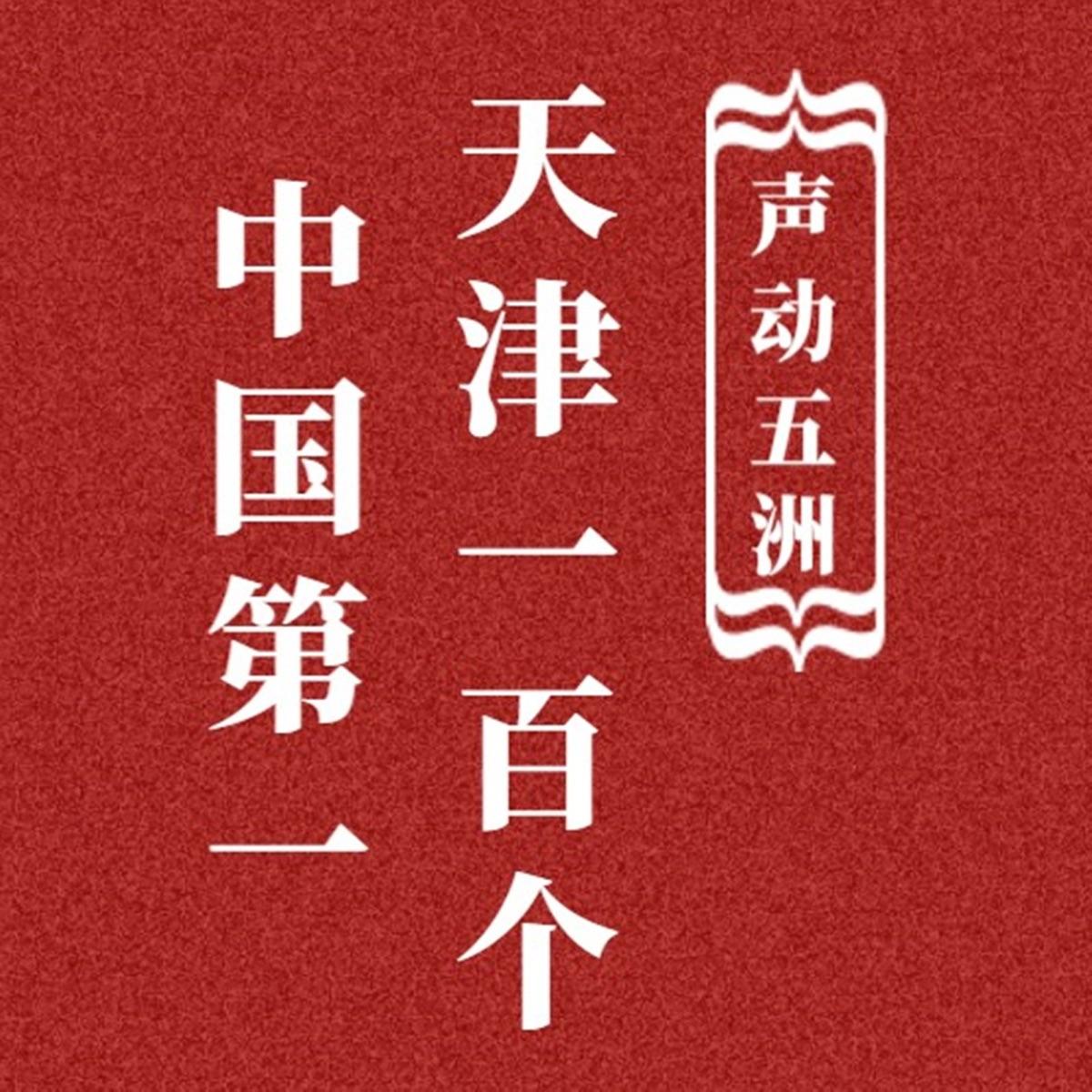 天津在近代中国的100个第一