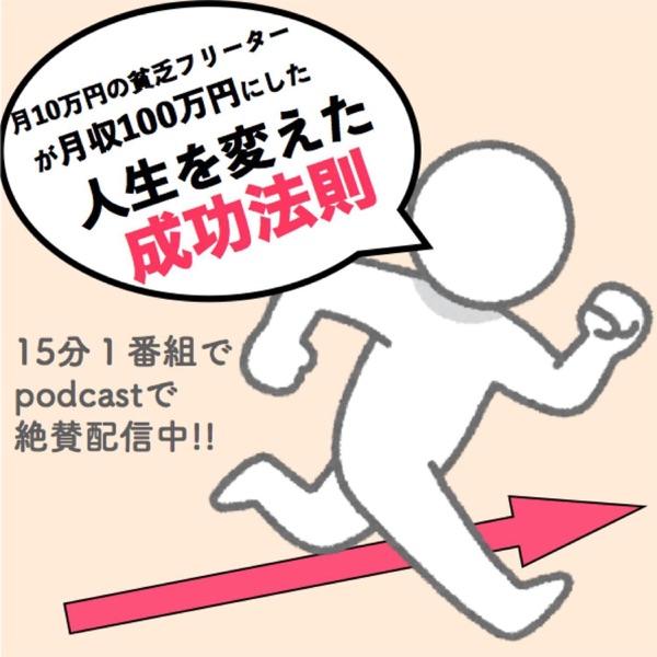 月10万円の貧乏フリーターが月収100円にした人生を変えた成功法則。