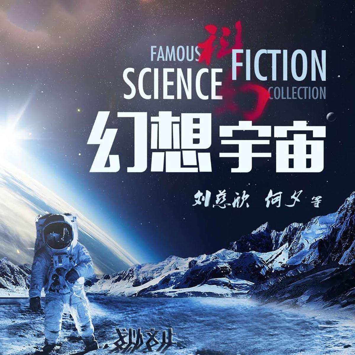 幻想宇宙1|大师科幻作品免费更新