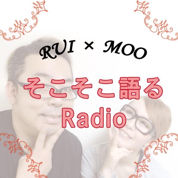 RUIとMOOのそこそこ語るRadio