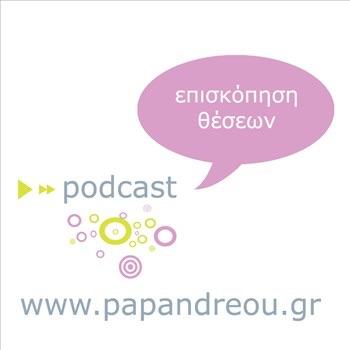 Επισκόπηση Θέσεων - www.papandreou.gr podcasts