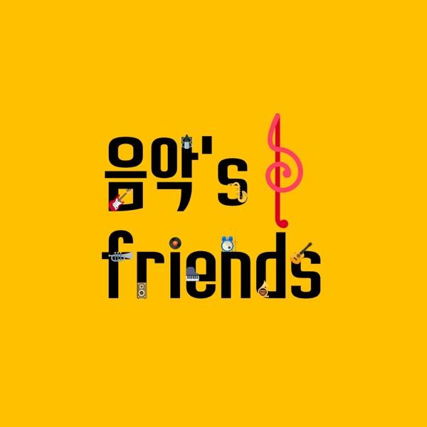 음악's 프렌즈