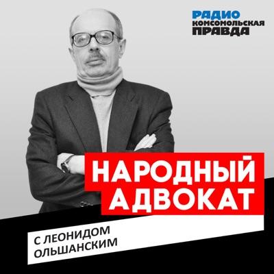 Право имею:Радио «Комсомольская правда»