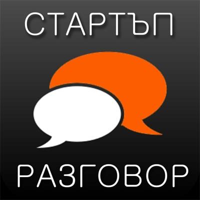 Стартъп Разговор:Predpriemachite.com
