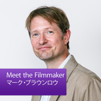 Meet the Filmmaker:マーク・ブラウンロウ podcast