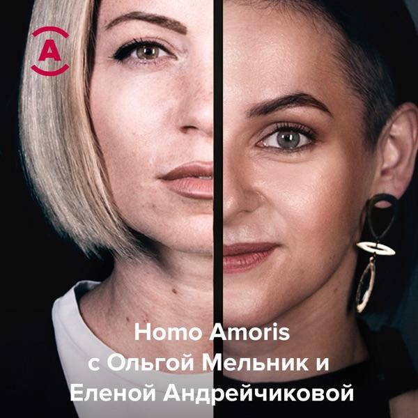 Homo Amoris
