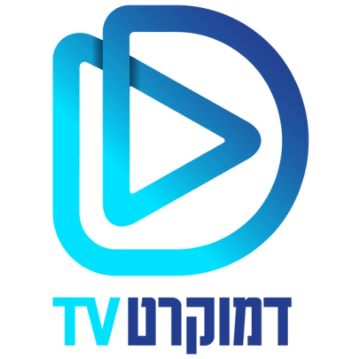 דמקורטTV - הפודקאסט