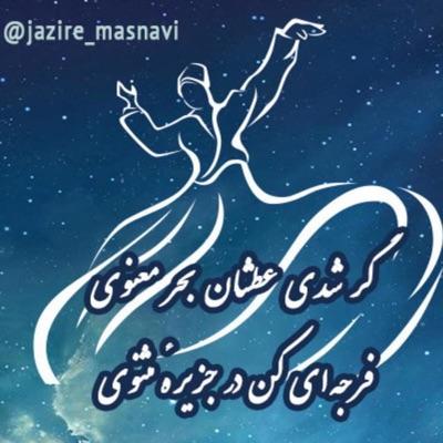 مثنوی خوانی | Masnavi Khani