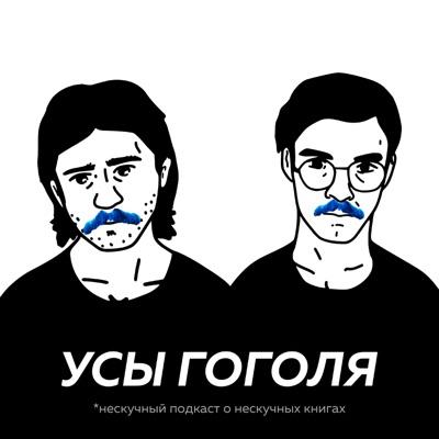Усы Гоголя:Вадим Кириленко, Никита Рыбаков