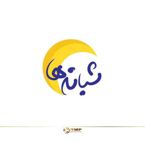 Shabaneh-ha | شبانهها