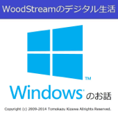 WoodStreamのデジタル生活 (マイクロソフト系Podcast)