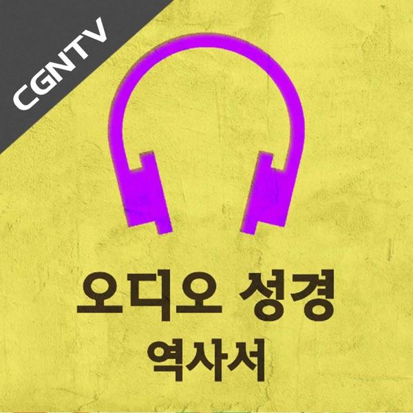 오디오 성경 - 역사서 [CGNTV]