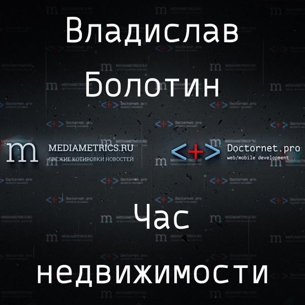Час недвижимости с Владиславом Болотиным