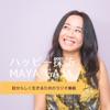 ハッピー探訪MAYA GAJA - 海外で自分らしく生きるためのハッピーライフ