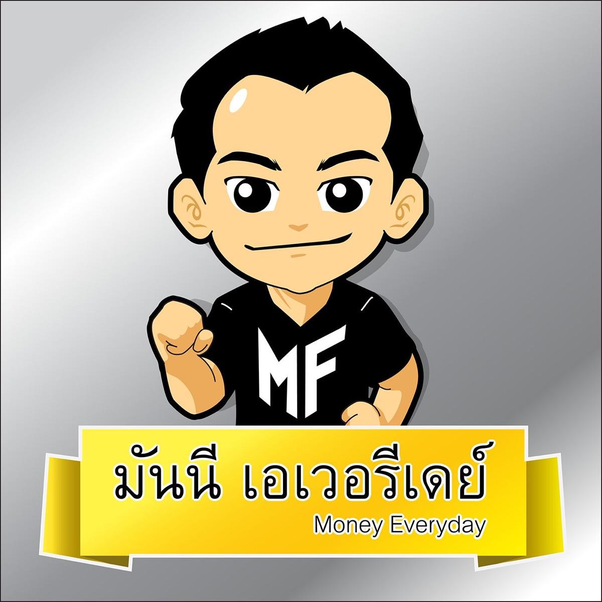 MONEY EVERYDAY