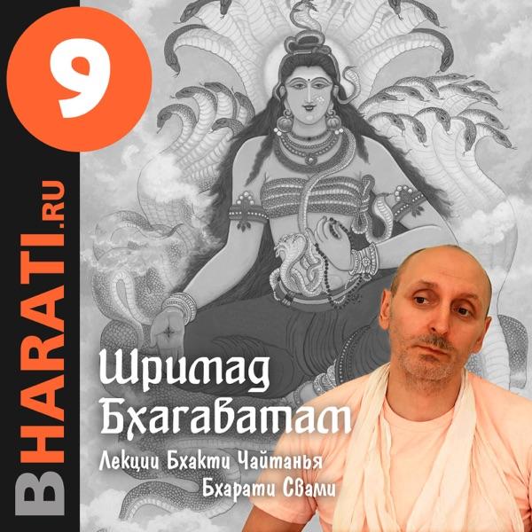 Шримад Бхагаватам. Книга 9. Лекции Свами Б.Ч. Бхарати.
