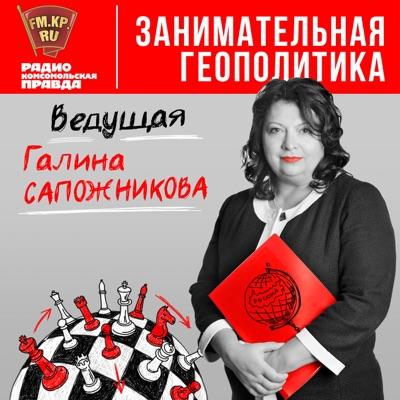Занимательная геополитика:Радио «Комсомольская правда»