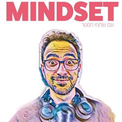 מיינדסט - התפתחות אישית - Mindset:שלומי חסטר