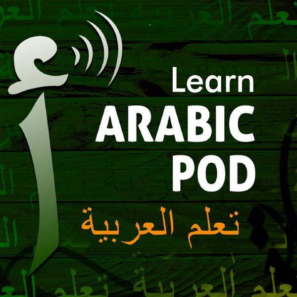 Learn Arabic Pod تعلم العربية