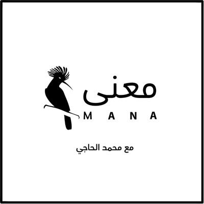 معنى مع محمد الحاجي:Mana | معنى