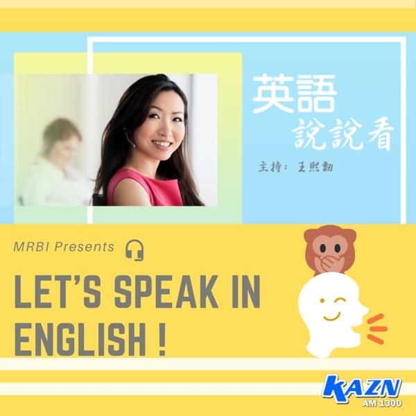 英語說說看 Let's Speak in English
