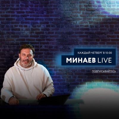 Minaev Live:Sergey Minaev